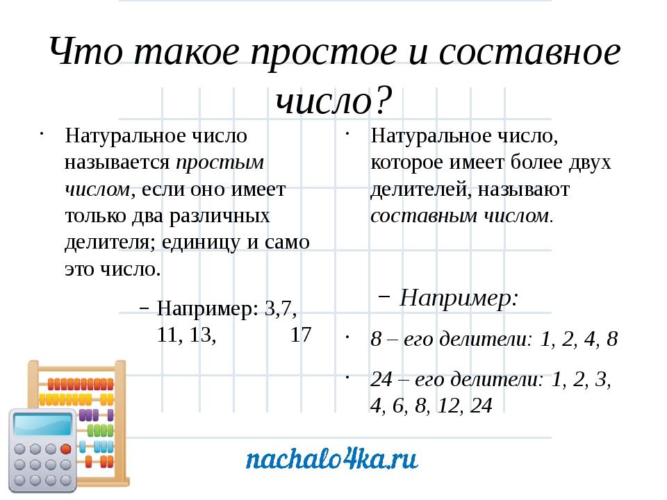 Что такое простое и составное число? Натуральное число называется простым чис...
