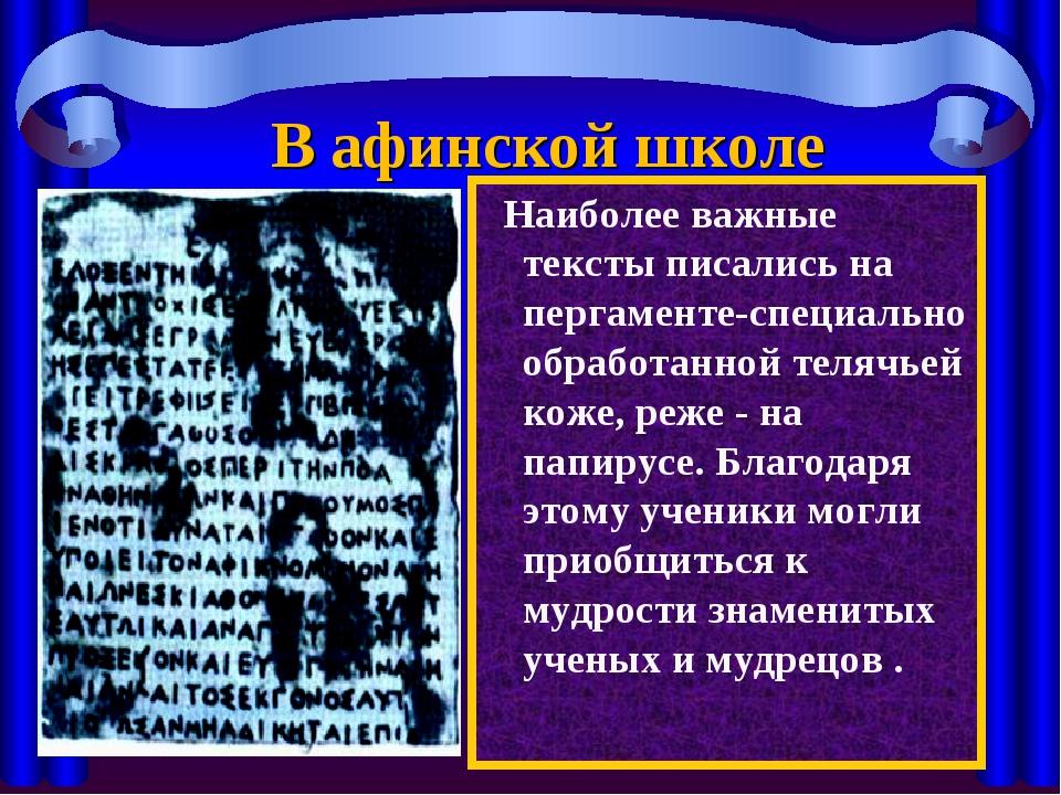 Наиболее важные тексты писались на пергаменте-специально обработанной телячь...