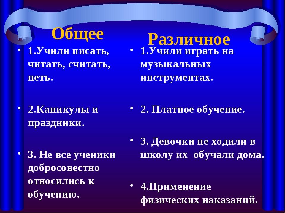 Общее 1.Учили писать, читать, считать, петь. 2.Каникулы и праздники. 3. Не вс...