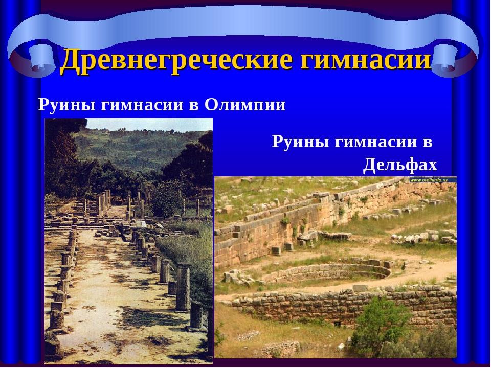 Древнегреческие гимнасии Руины гимнасии в Олимпии Руины гимнасии в Дельфах