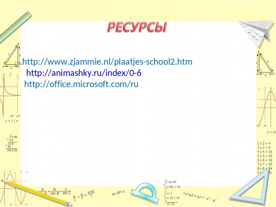 .http://www.zjammie.nl/plaatjes-school2.htm http://animashky.ru/index/0-6 ht...