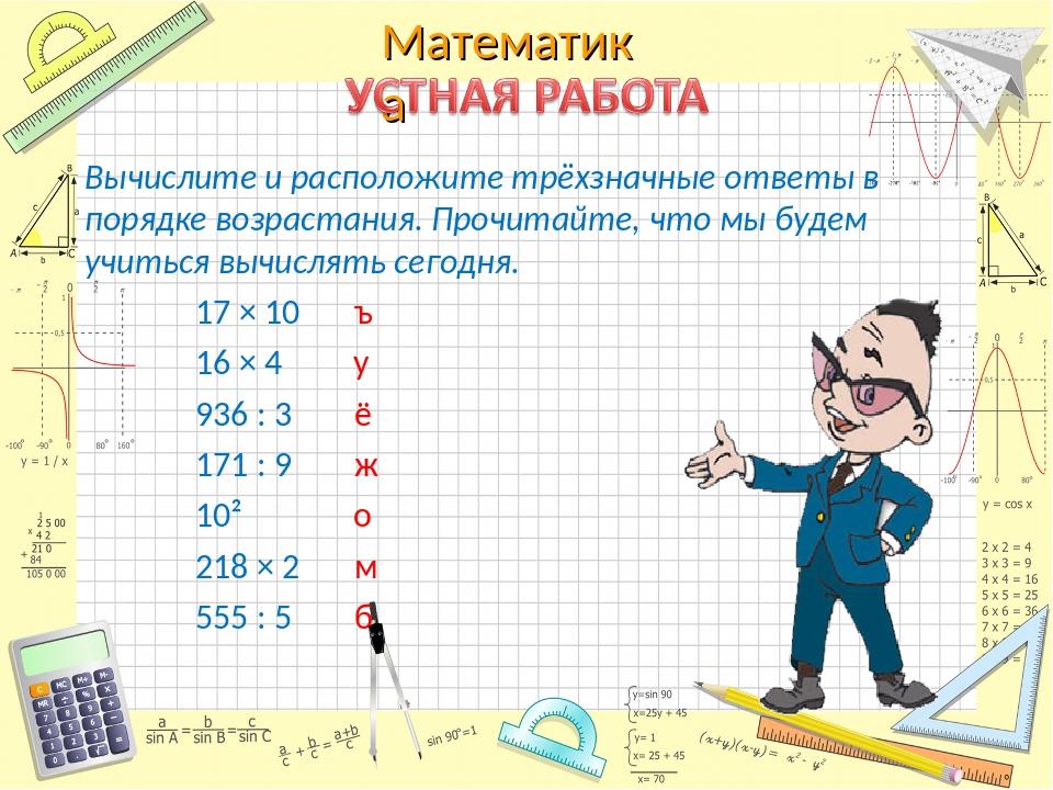 Вычислите и расположите трёхзначные ответы в порядке возрастания. Прочитайте,...