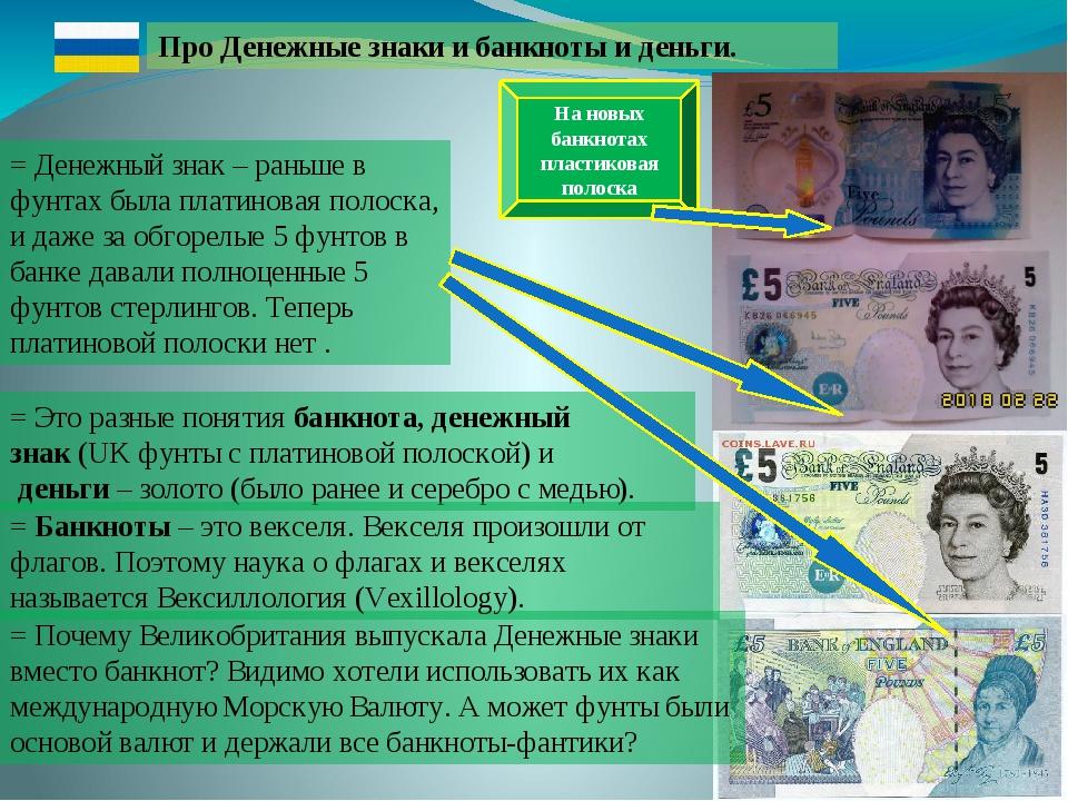 = Это разные понятия банкнота, денежный знак (UK фунты с платиновой полоской)...