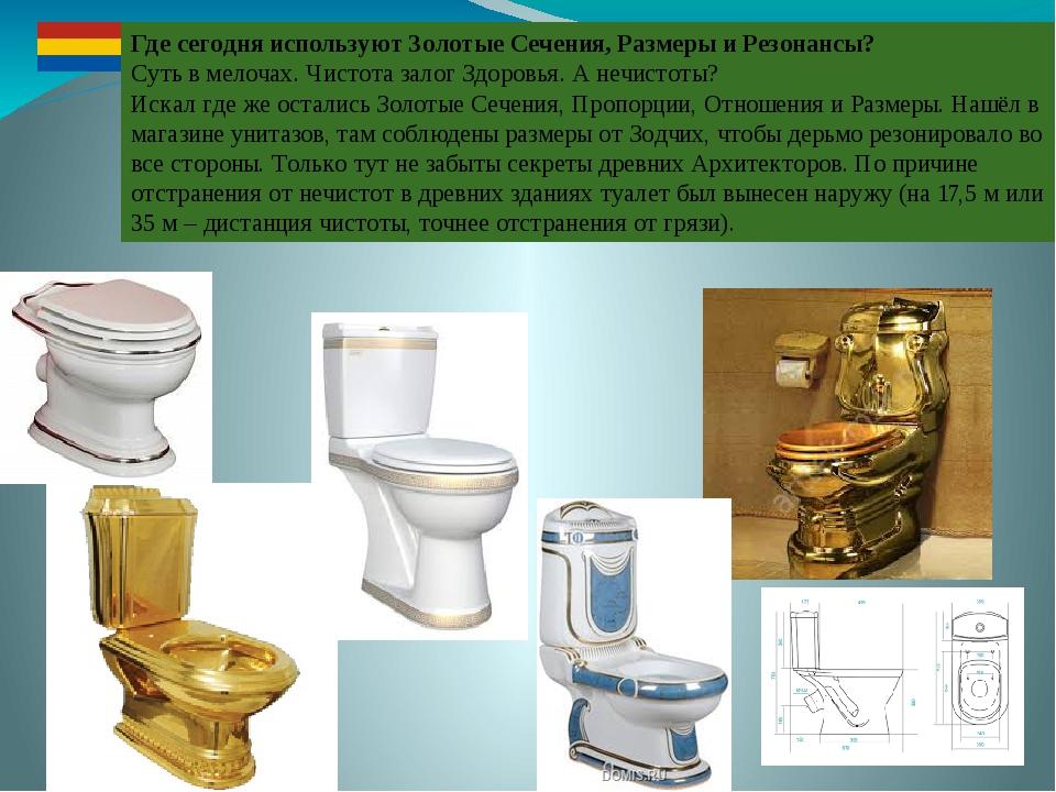 Где сегодня используют Золотые Сечения, Размеры и Резонансы? Суть в мелочах....