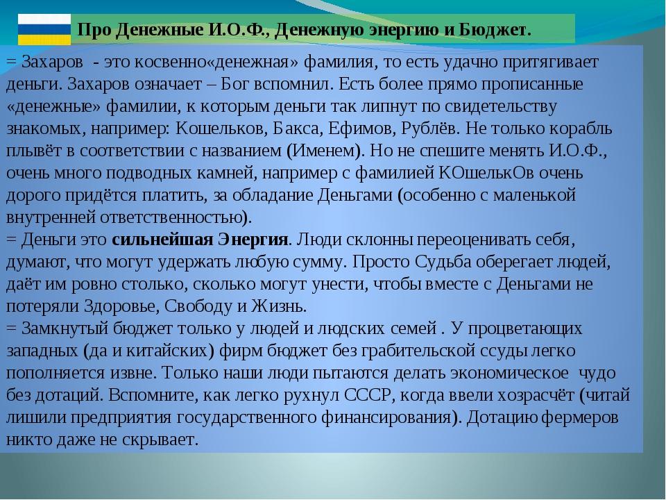 = Захаров - это косвенно«денежная» фамилия, то есть удачно притягивает деньги...