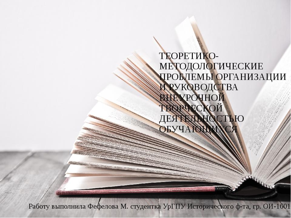 ТЕОРЕТИКО-МЕТОДОЛОГИЧЕСКИЕ ПРОБЛЕМЫ ОРГАНИЗАЦИИ И РУКОВОДСТВА ВНЕУРОЧНОЙ ТВО...