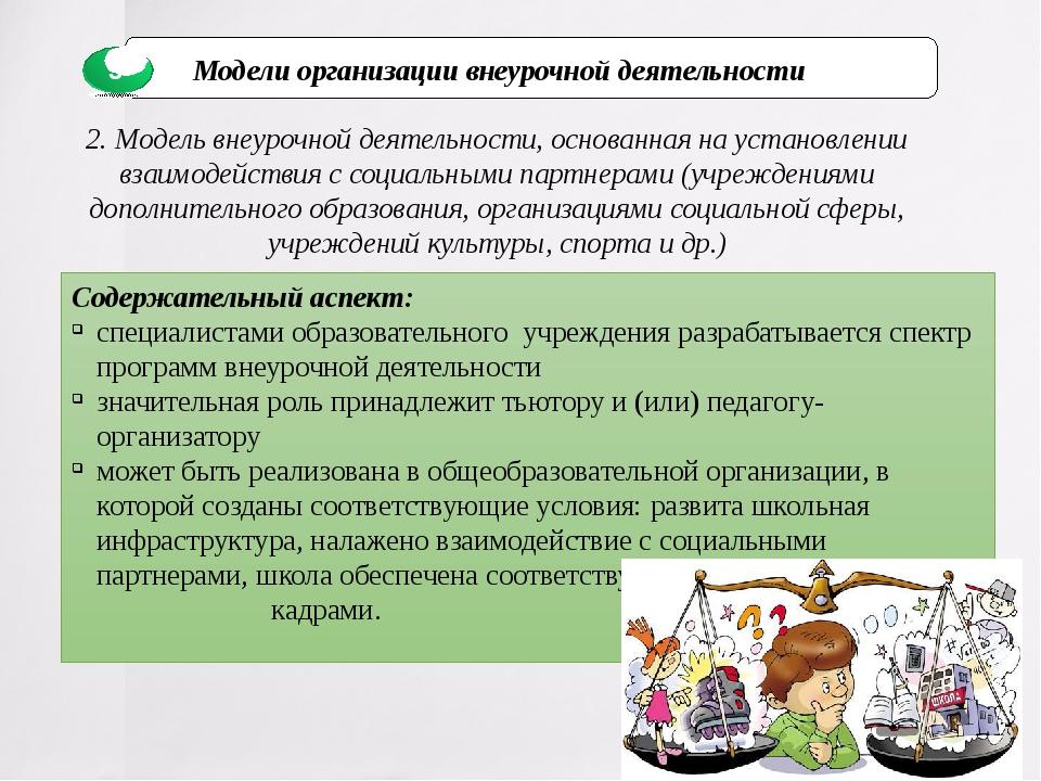 2. Модель внеурочной деятельности, основанная на установлении взаимодействия...