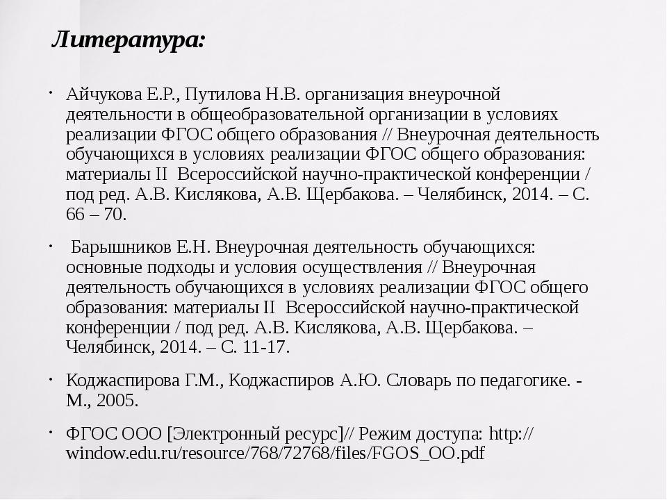 Литература: Айчукова Е.Р., Путилова Н.В. организация внеурочной деятельности...