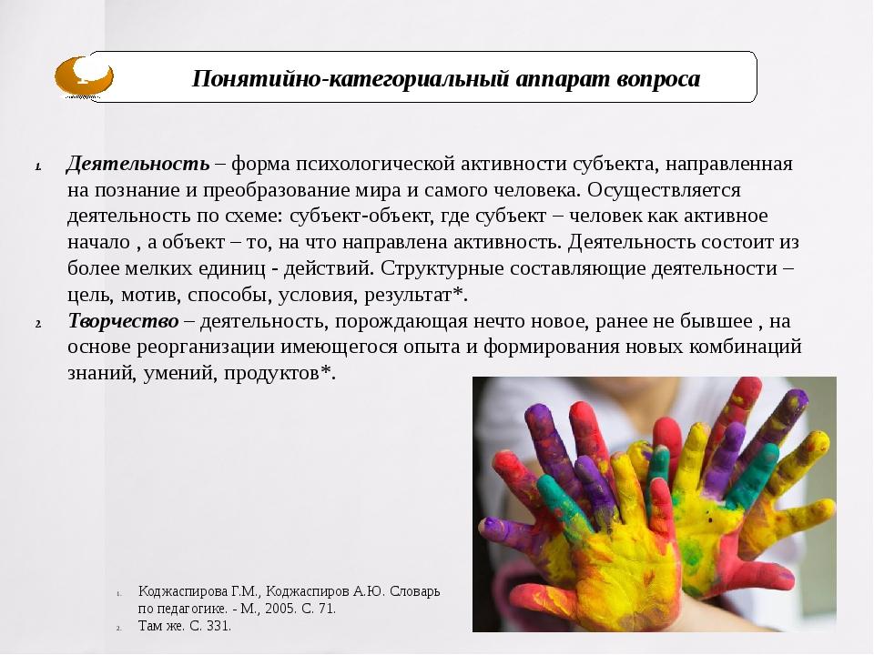 Деятельность – форма психологической активности субъекта, направленная на поз...