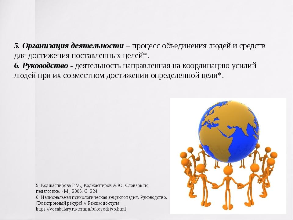 5. Организация деятельности – процесс объединения людей и средств для достиже...