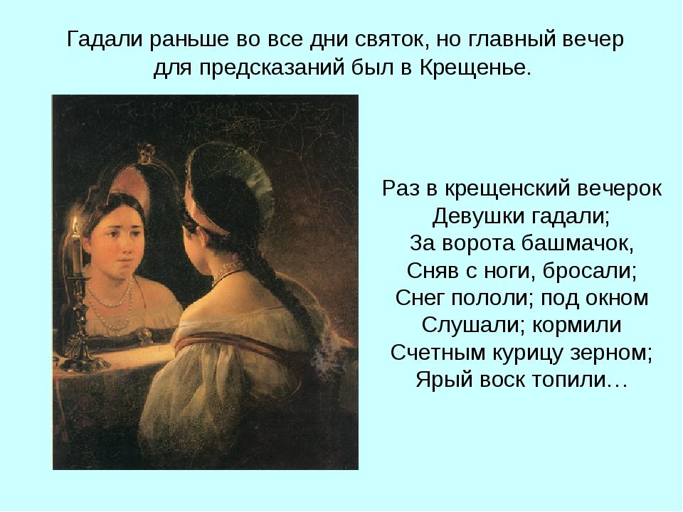 Раз в крещенский вечерок Девушки гадали; За ворота башмачок, Сняв с ноги, бро...