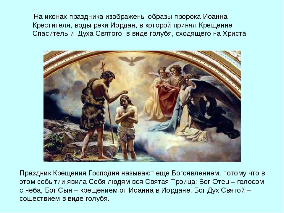 На иконах праздника изображены образы пророка Иоанна Крестителя, воды реки И...