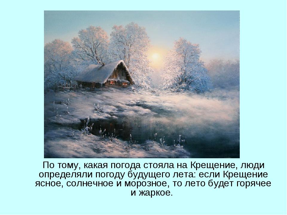 По тому, какая погода стояла на Крещение, люди определяли погоду будущего ле...