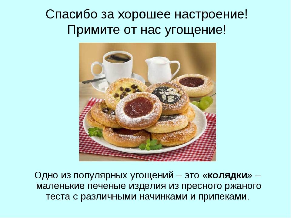 Спасибо за хорошее настроение! Примите от нас угощение! Одно из популярных уг...