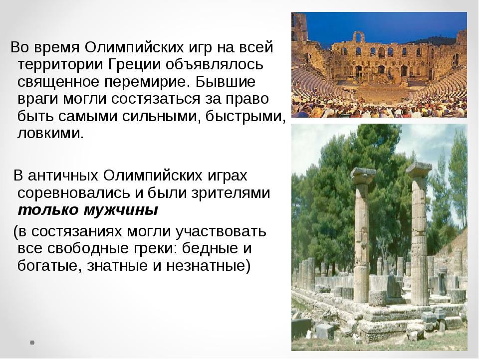 Во время Олимпийских игр на всей территории Греции объявлялось священное пер...