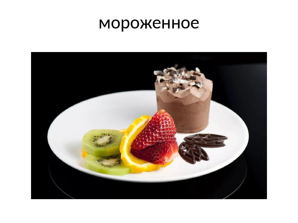 Приготовление сложных холодных десертов реферат 9219