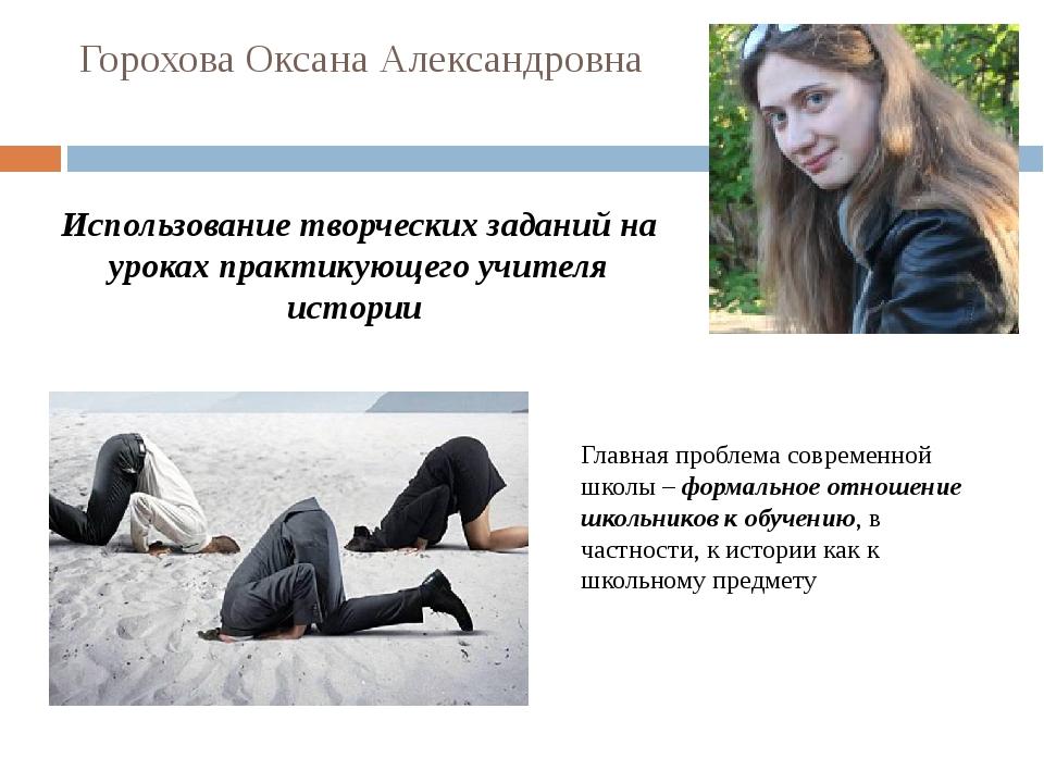 Горохова Оксана Александровна Использование творческих заданий на уроках прак...
