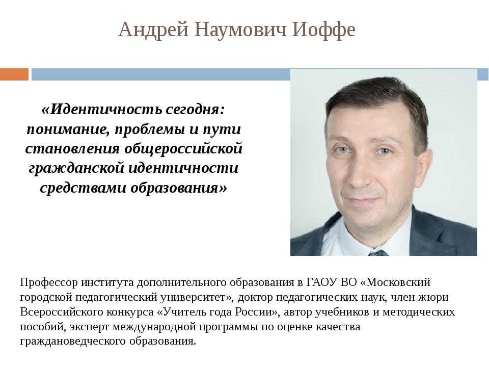 Андрей Наумович Иоффе Профессор института дополнительного образования в ГАОУ...