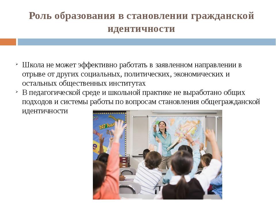 Роль образования в становлении гражданской идентичности Школа не может эффект...