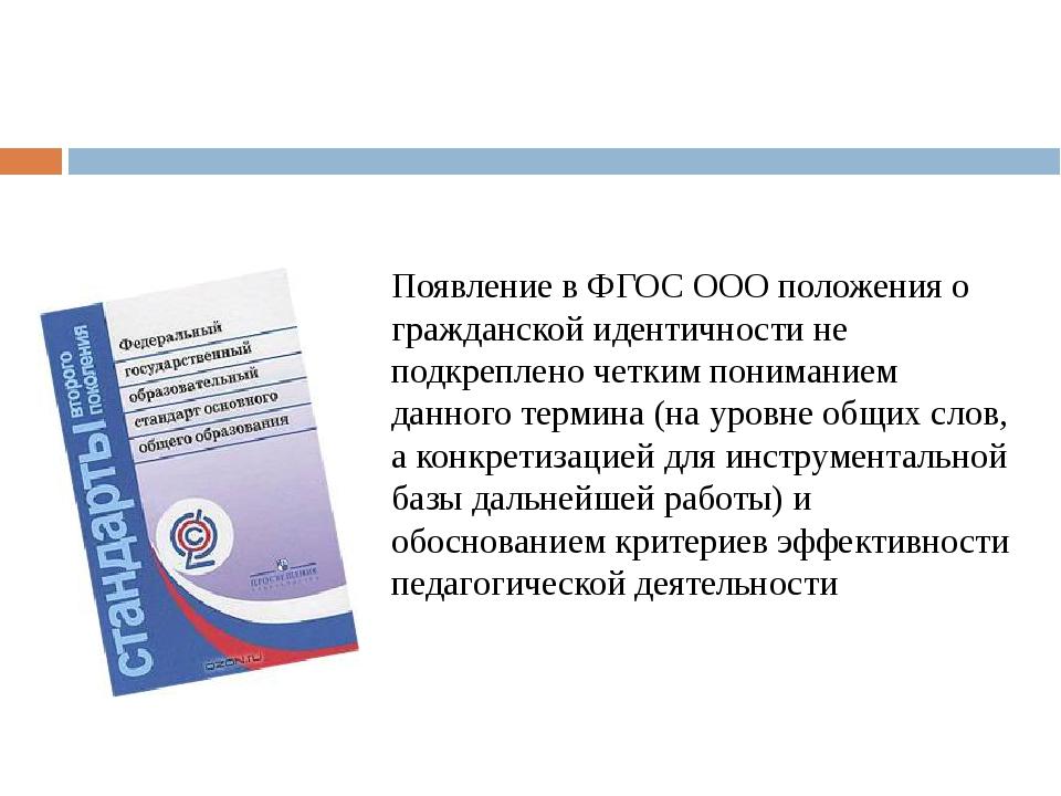 Появление в ФГОС ООО положения о гражданской идентичности не подкреплено чет...