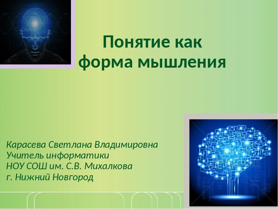 Понятие как форма мышления Карасева Светлана Владимировна Учитель информатики...