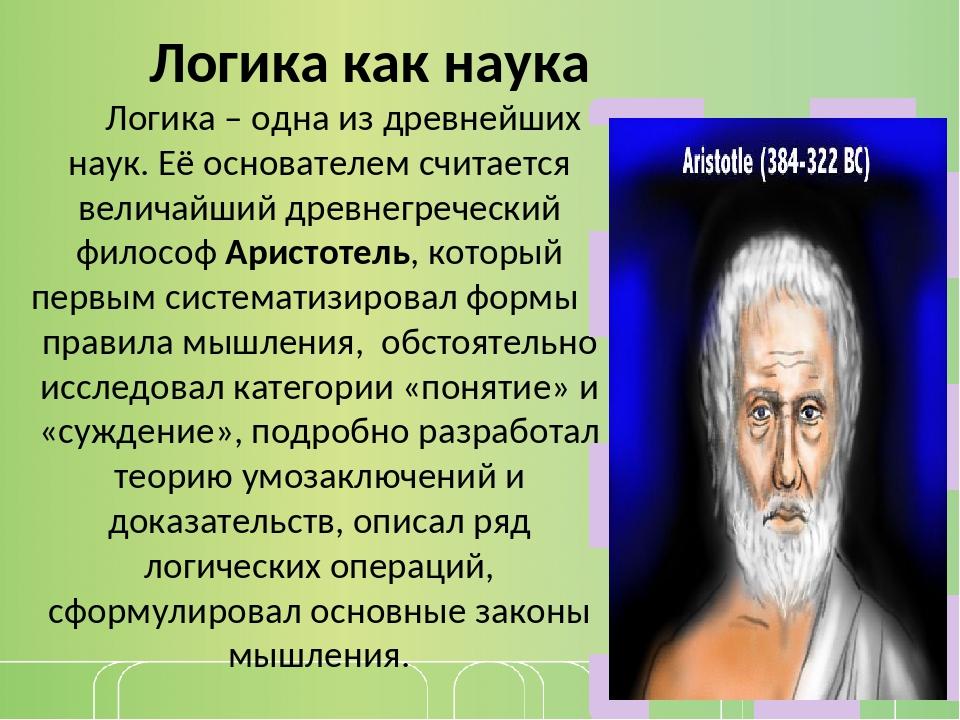 Логика – одна из древнейших наук. Её основателем считается величайший древне...
