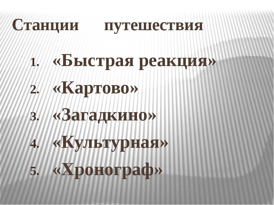 Станции путешествия «Быстрая реакция» «Картово» «Загадкино» «Культурная» «Хро...