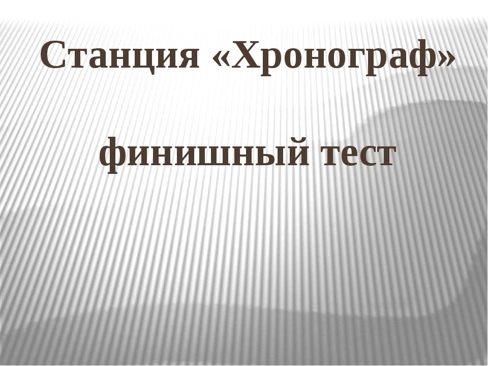 Станция «Хронограф» финишный тест