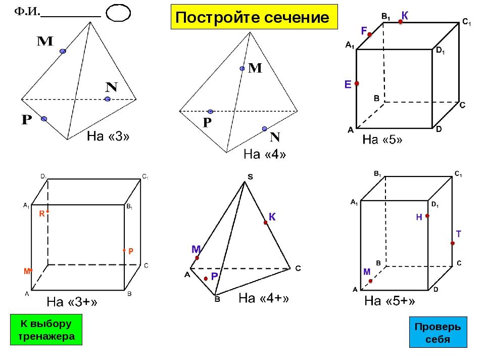картинки тетраэдр и параллелепипеда раз ради ответа