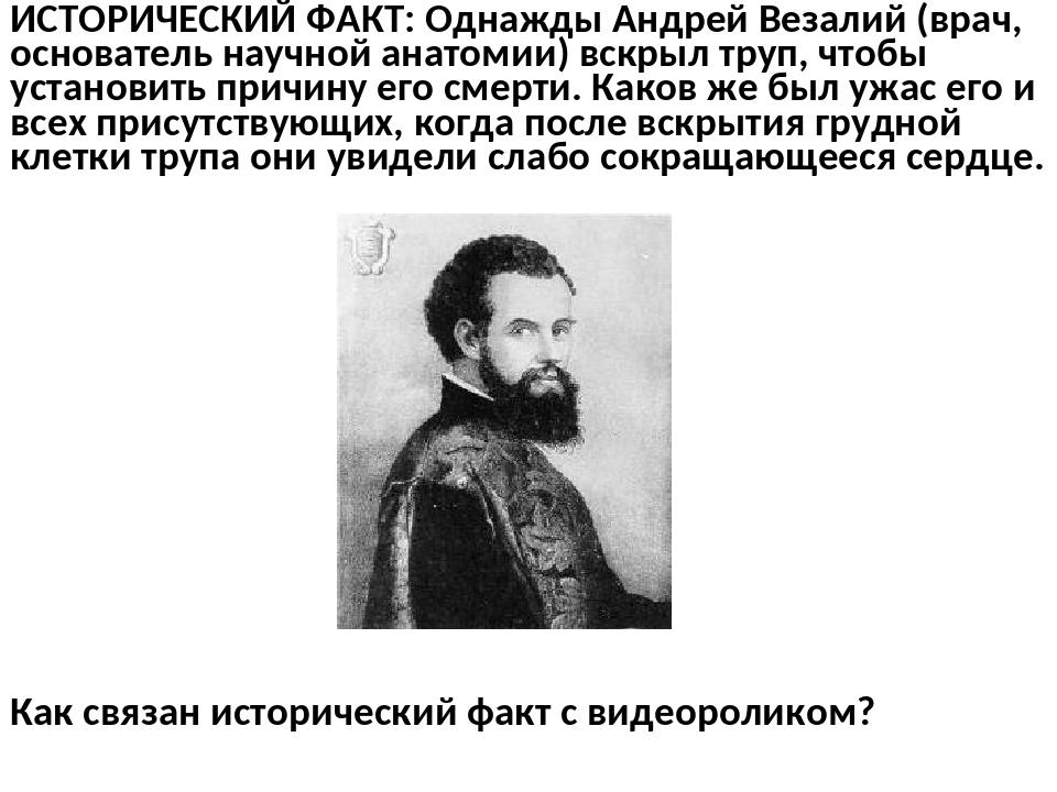 ИСТОРИЧЕСКИЙ ФАКТ: Однажды Андрей Везалий (врач, основатель научной анатомии)...