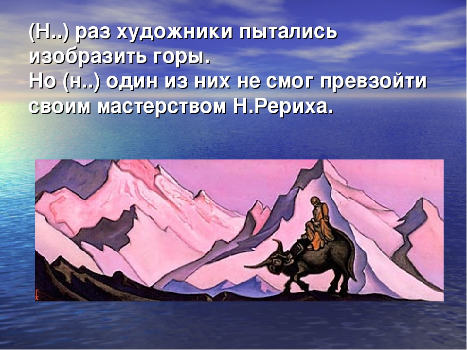 (Н..) раз художники пытались изобразить горы. Но (н..) один из них не смог пр...