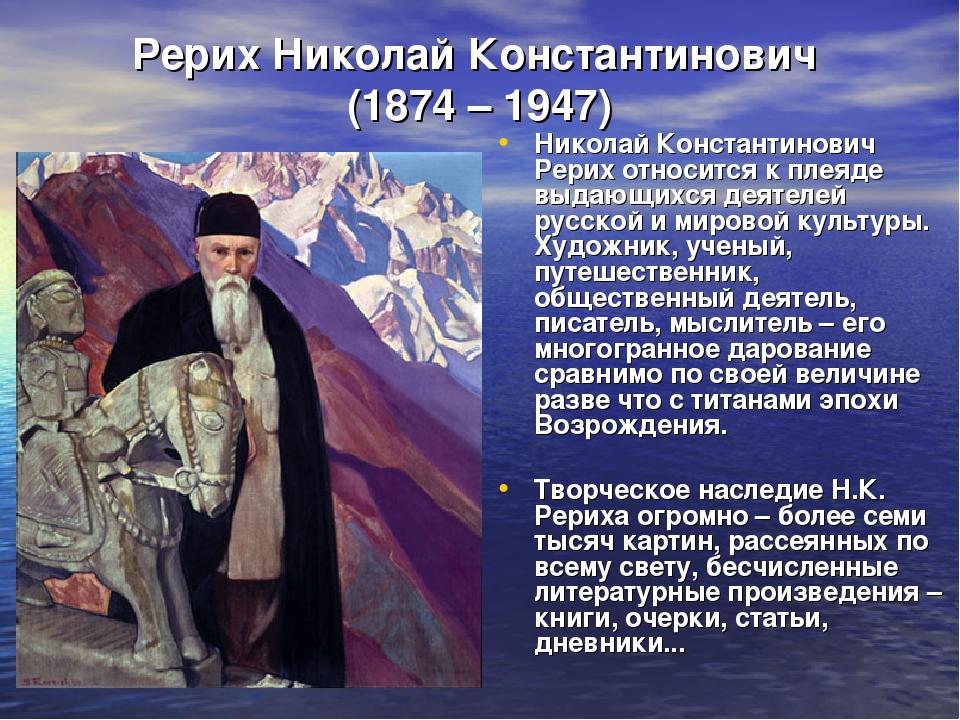 Рерих Николай Константинович (1874 – 1947) Николай Константинович Рерих относ...