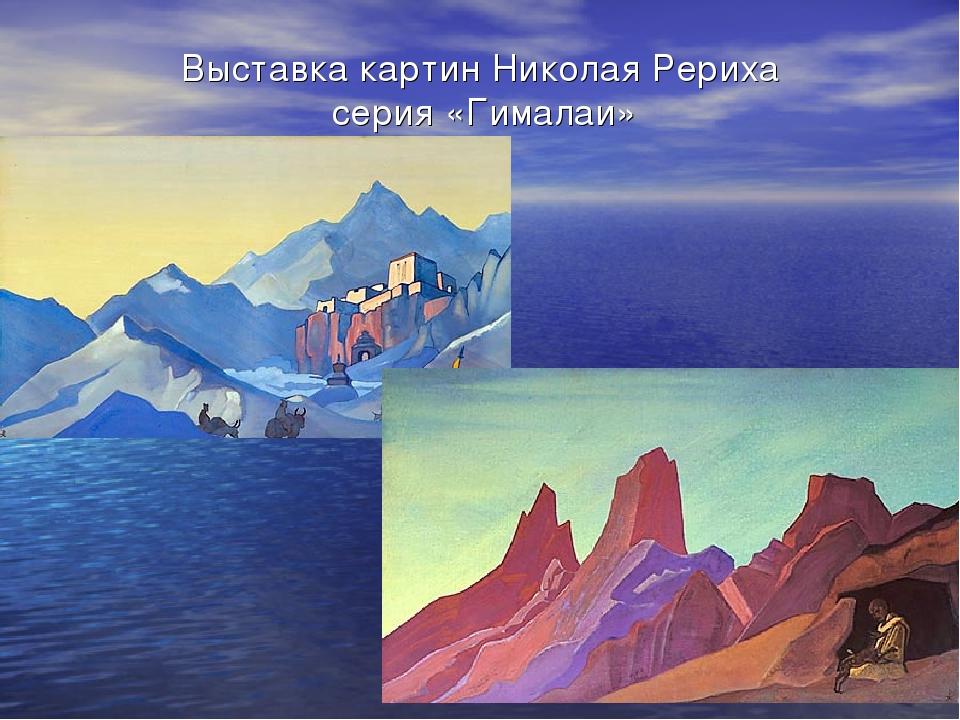 Выставка картин Николая Рериха серия «Гималаи»