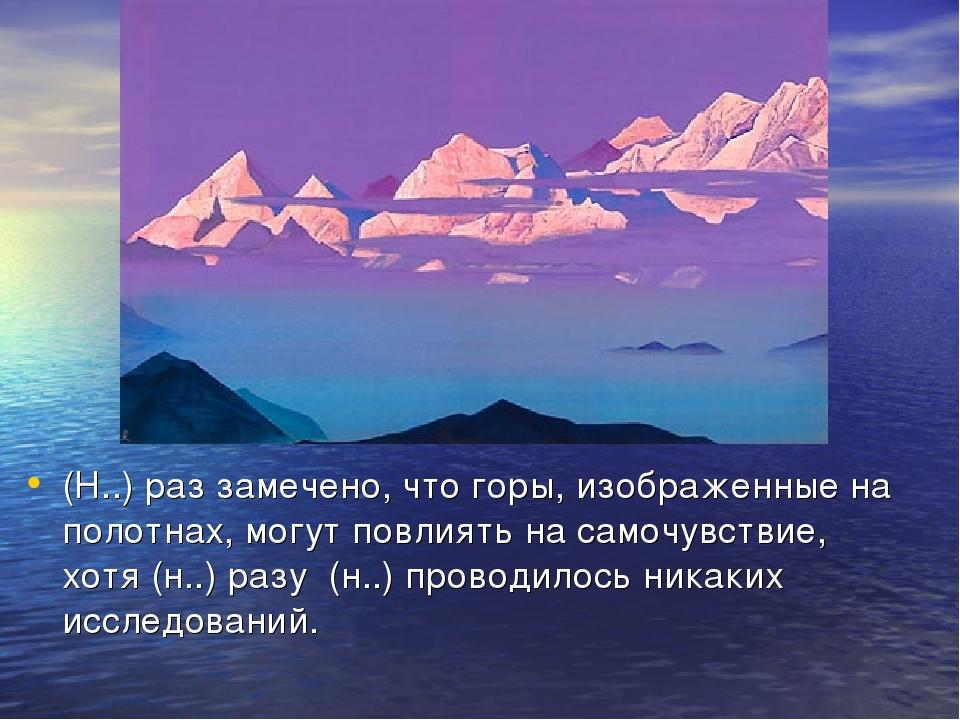 (Н..) раз замечено, что горы, изображенные на полотнах, могут повлиять на сам...