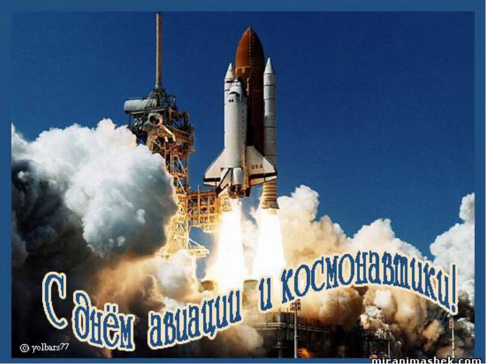 С днем космонавтики прикольные картинки гифки