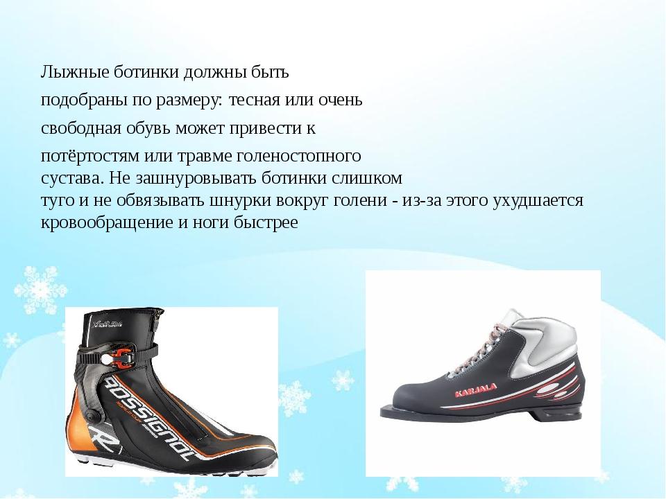 Лыжные ботинки должны быть подобраны по размеру: тесная или очень свободная о...