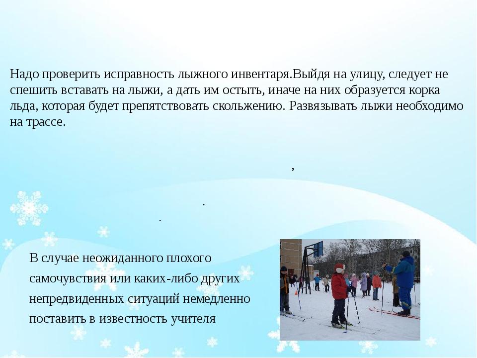 Надо проверить исправность лыжного инвентаря.Выйдя на улицу, следует не спеши...