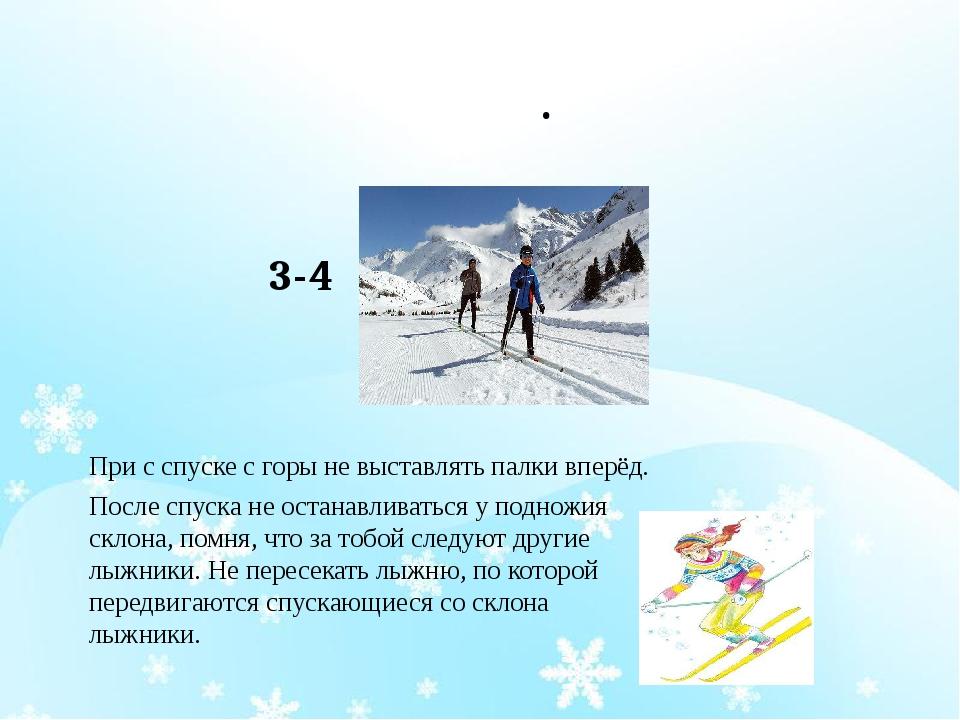 Обязательно выполнять правила поведения на лыжне. При передвижении на лыжах п...