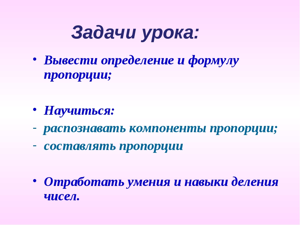 Задачи урока: Вывести определение и формулу пропорции; Научиться: распознават...
