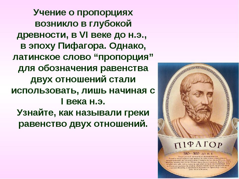 * Учение о пропорциях возникло в глубокой древности, в VI веке до н.э., в эпо...