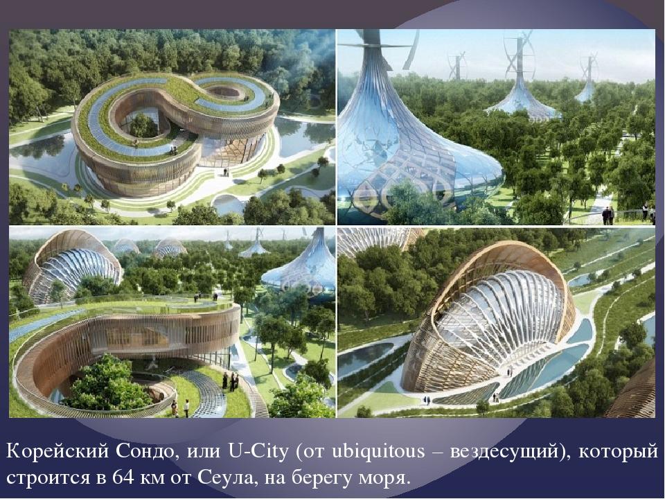 Корейский Сондо, или U-City (от ubiquitous – вездесущий), который строится в...
