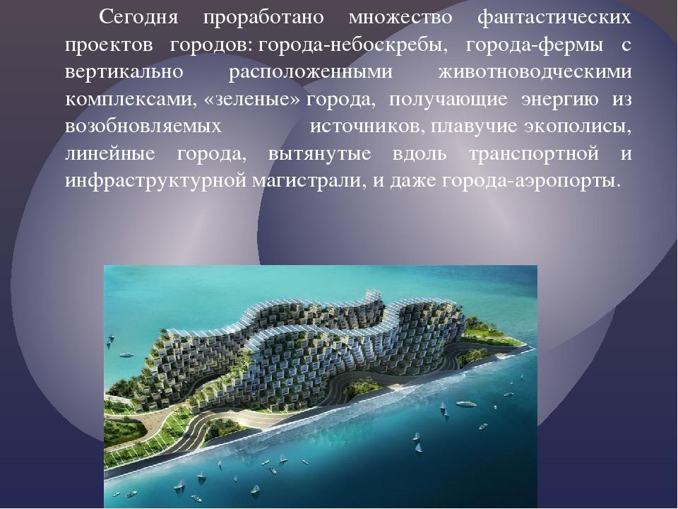 Сегодня проработано множество фантастических проектов городов:города-небоск...