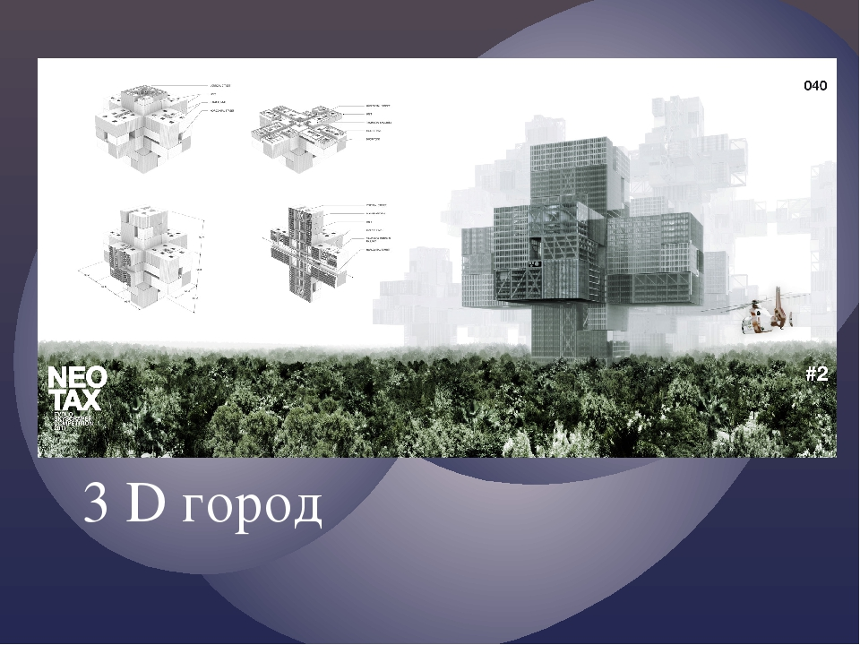 3 D город