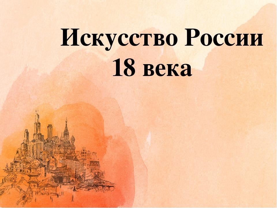 Искусство России 18 века