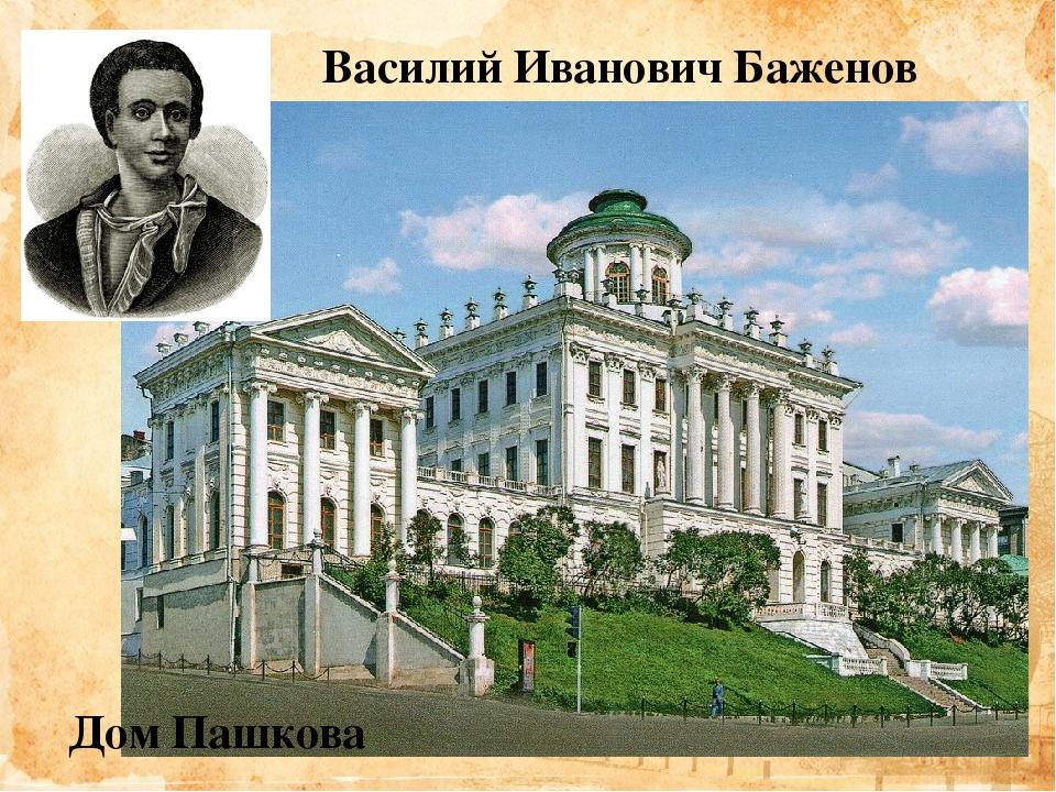 Василий Иванович Баженов Дом Пашкова