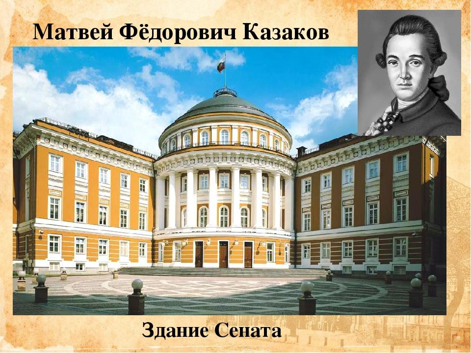 Матвей Фёдорович Казаков Здание Сената