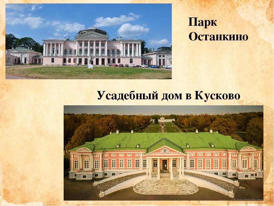 Парк Останкино Усадебный дом в Кусково
