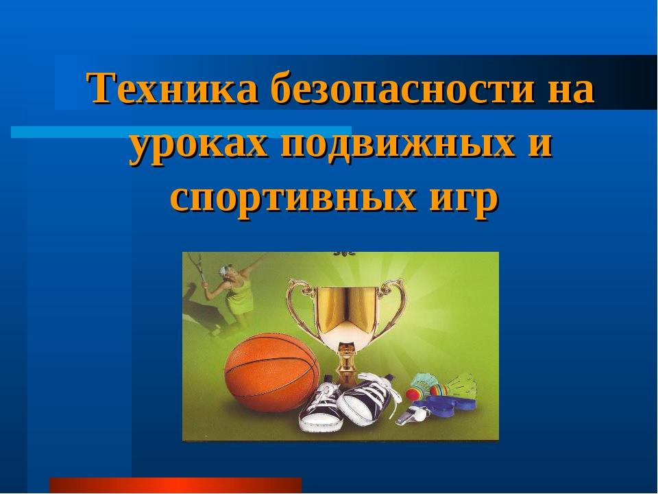 Техника безопасности на уроках подвижных и спортивных игр