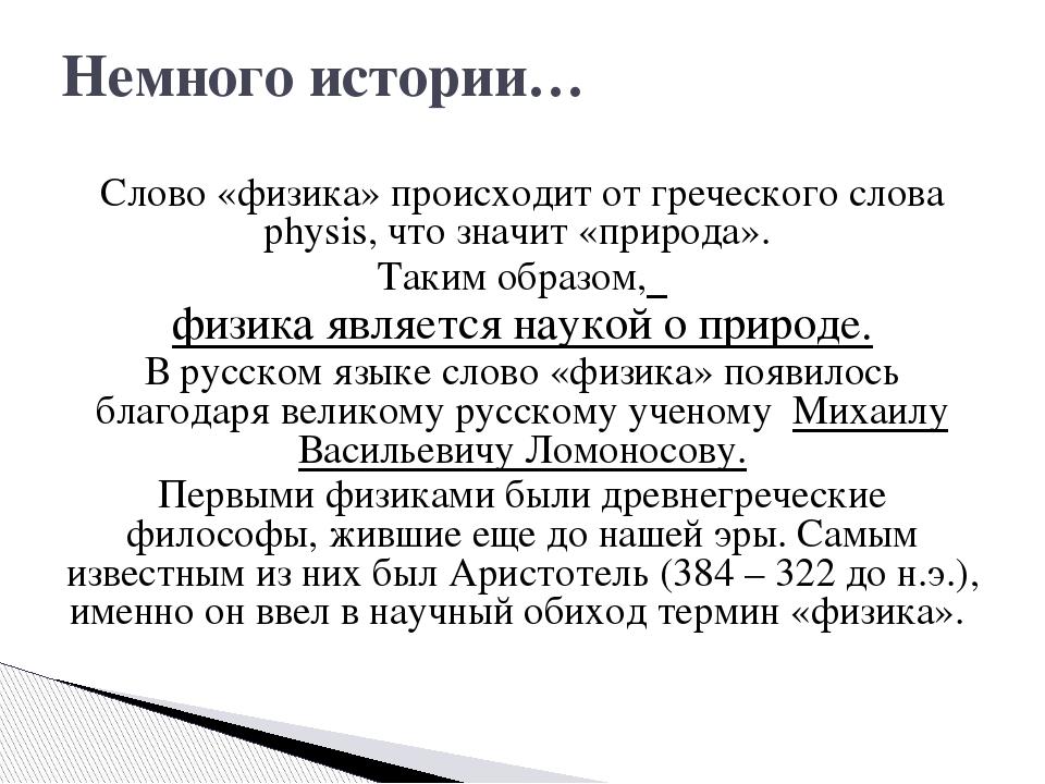 Немного истории… Слово «физика» происходит от греческого слова physis, что зн...