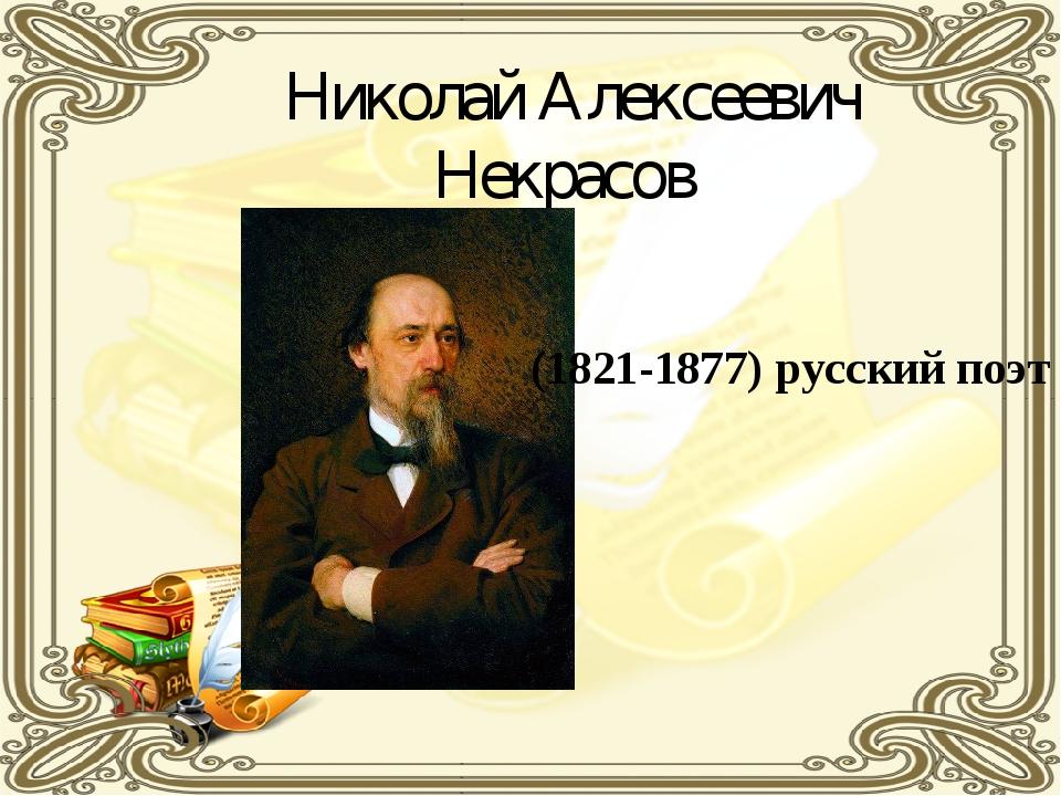 Николай Алексеевич Некрасов (1821-1877) русский поэт